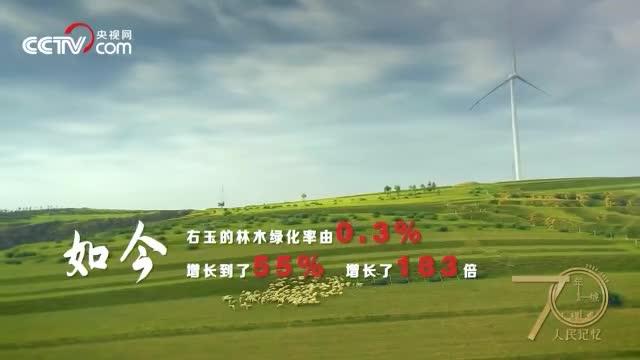记住山西朔州右玉!在这里,林木绿化率增长183倍