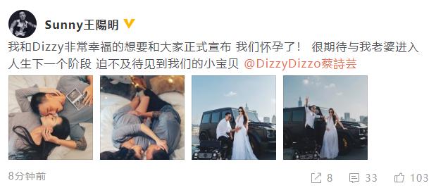 王阳明宣布老婆怀孕喜讯 此前曾被曝做试