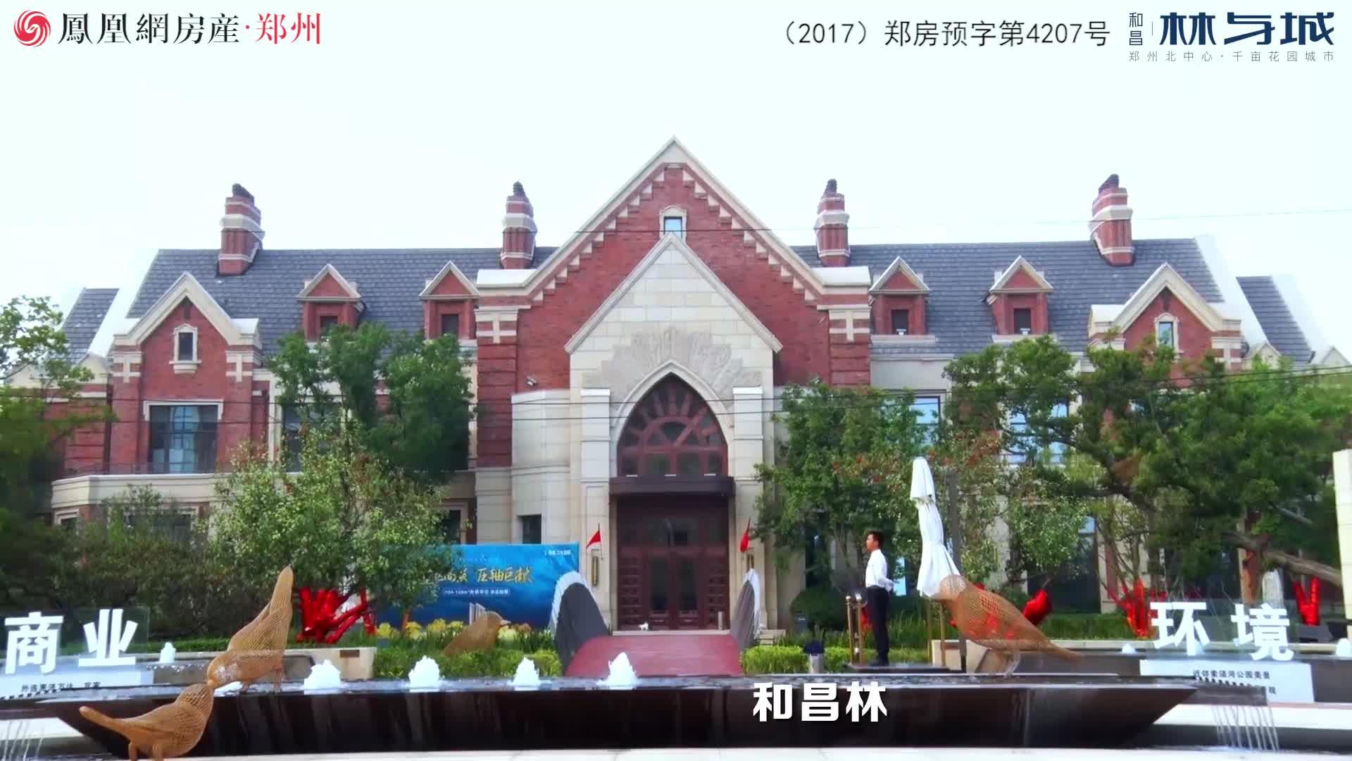 和昌林与城9月27日盛大交房  开始人生华美乐章