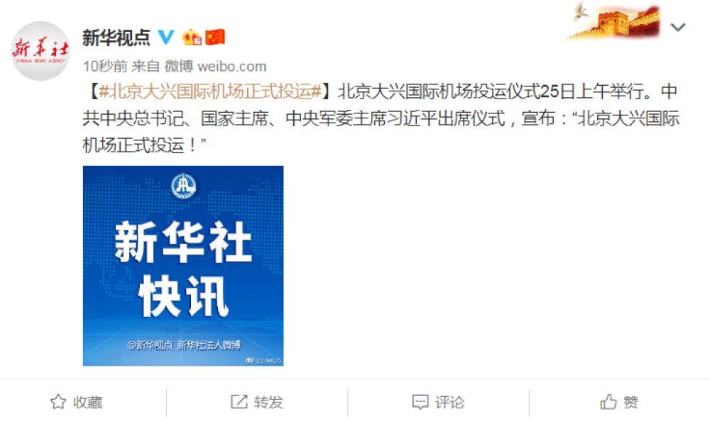 习近平宣布:北京大兴国际机场正式投运
