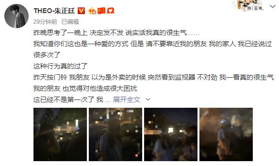 朱正廷发文斥责私生饭:再有下次警局见!