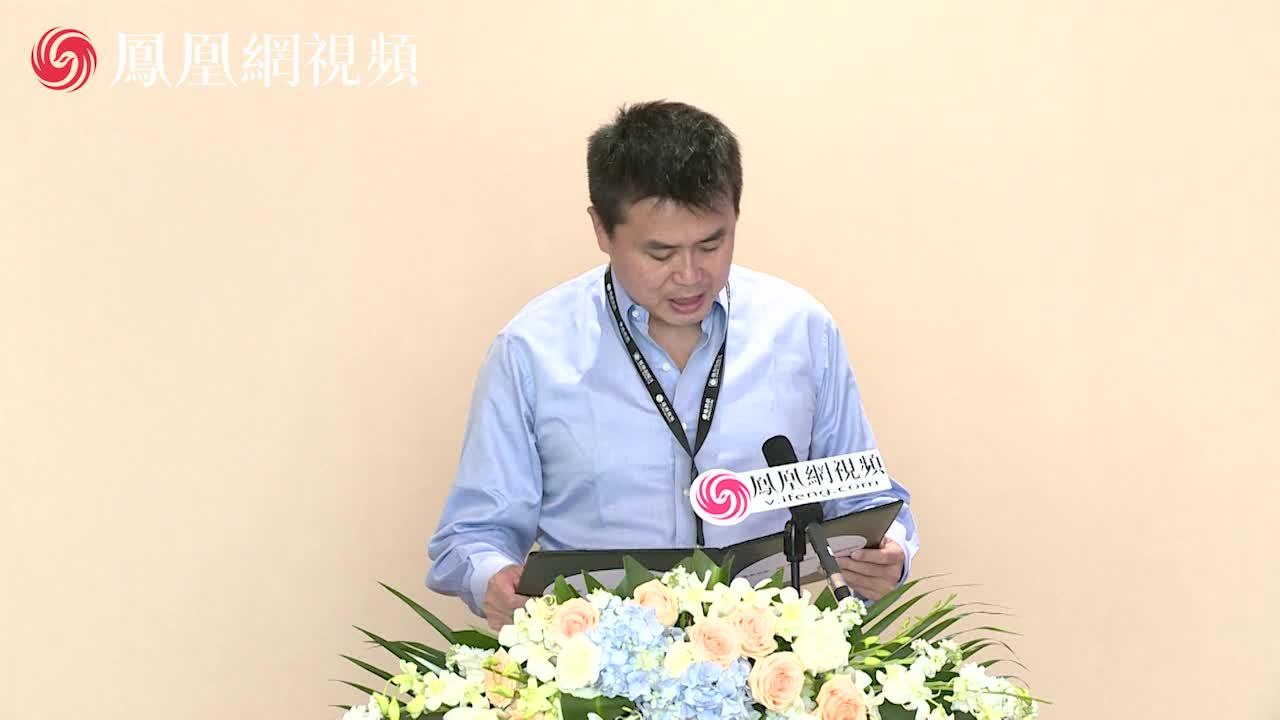 凤凰卫视集团COO、凤凰网CEO 刘爽致辞