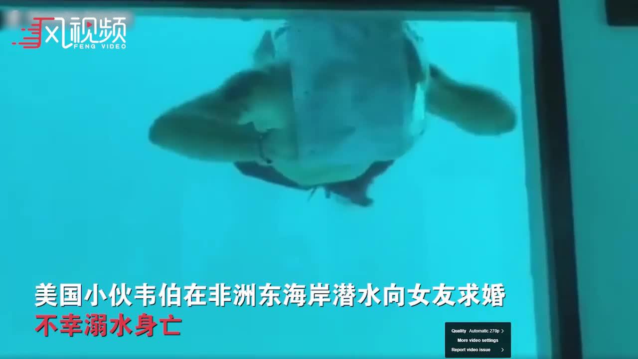美国小伙深海求婚溺亡,女友曝光现场视频