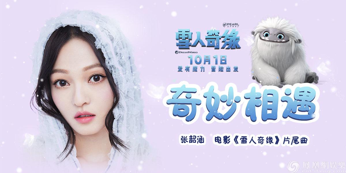 张韶涵唱《雪人奇缘》片尾曲MV上线 暖心冒险10.1出发