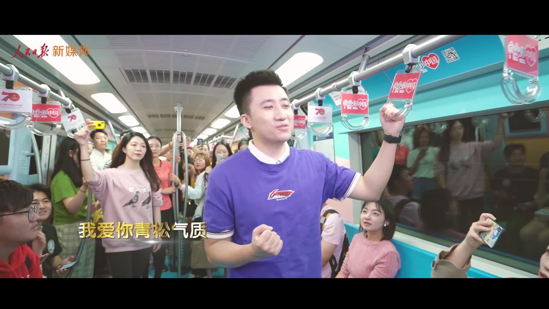 北京2号线地铁快闪