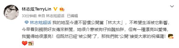 林志炫老婆 林志炫发文承认已婚 台媒曝其秘婚3年儿子已读初中