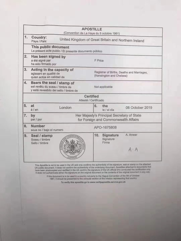 英外交部出具公证函:证实张振新死亡证明签字为真