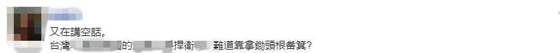 蔡英文喊话台军 却遭台湾网友疯狂嘲讽