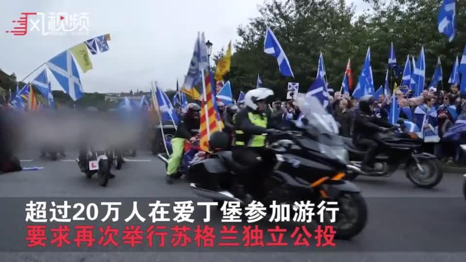 苏格兰逾20万人上街游行 再次争取独立公投