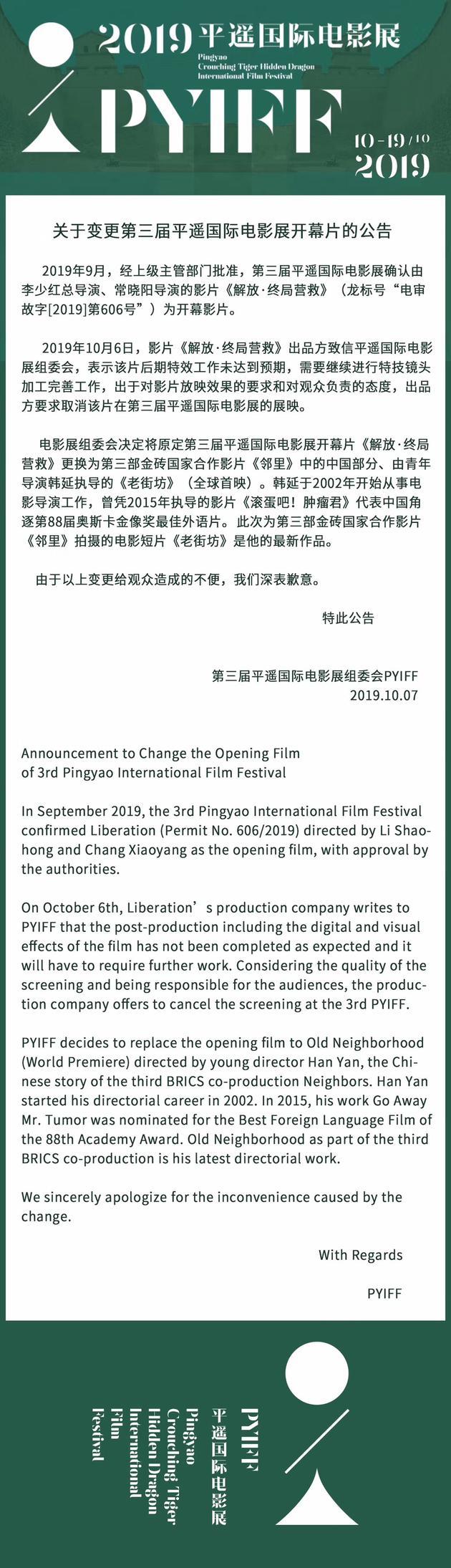 第三届平遥国际电影展开幕片更换为《老街坊》