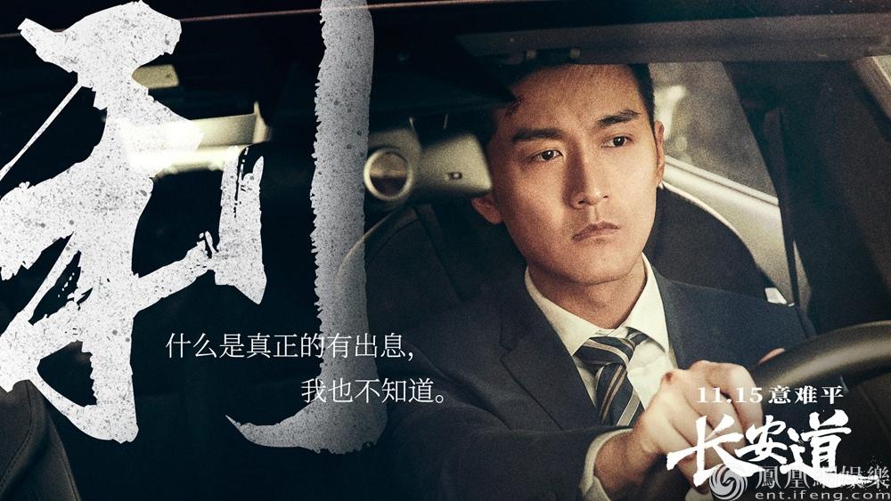 《长安道》发布关键词剧照范伟携众演员游走利益迷局