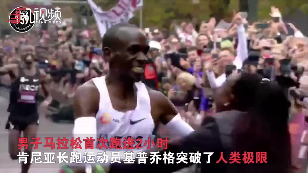 男子马拉松首次跑进2小时!基普乔格突破了人类极限