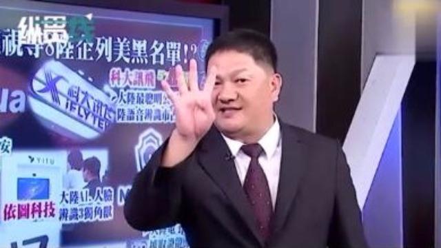 """台湾节目惊叹大陆黑科技""""能翻译方言"""" 网友笑翻了"""