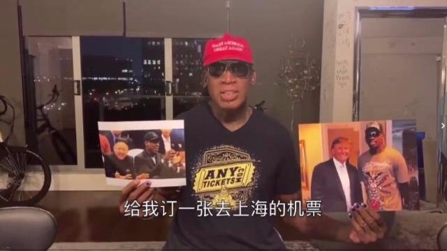 篮球巨星罗德曼向肖华请愿:我懂外交 给我买张去上海的票