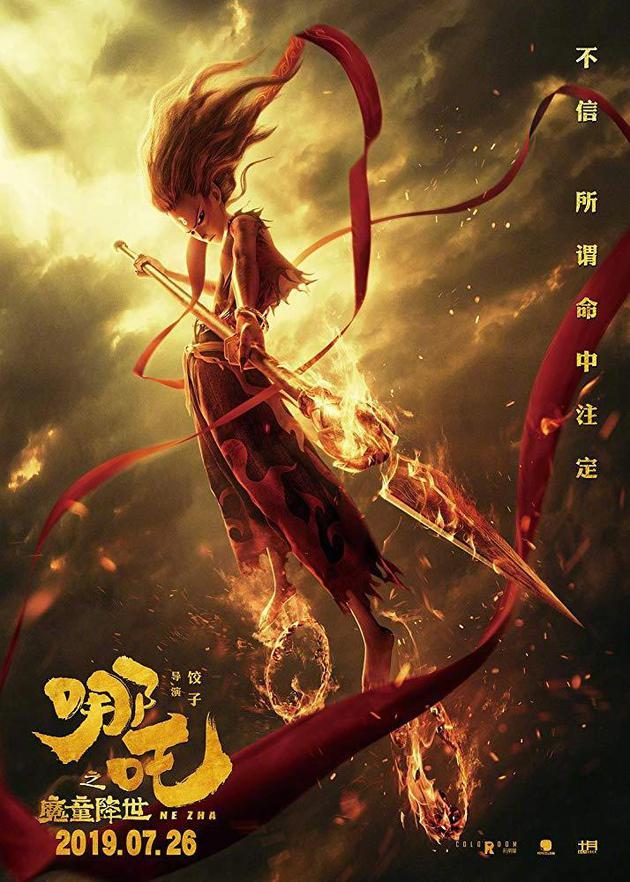 今年,《哪吒之魔童降世》将去竞争奥斯卡外语片