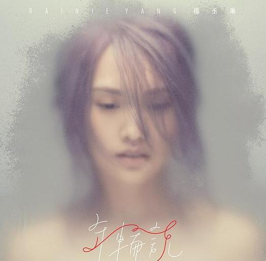 杨丞琳新专辑 三年前单曲突然走红,杨丞琳发文感谢预告年底发新专