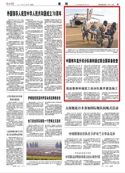 中国维和直升机分队 通过联合国装备检查