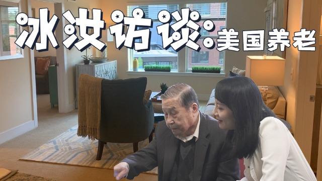 华裔老人谈美国养老:住宿医疗全免费?