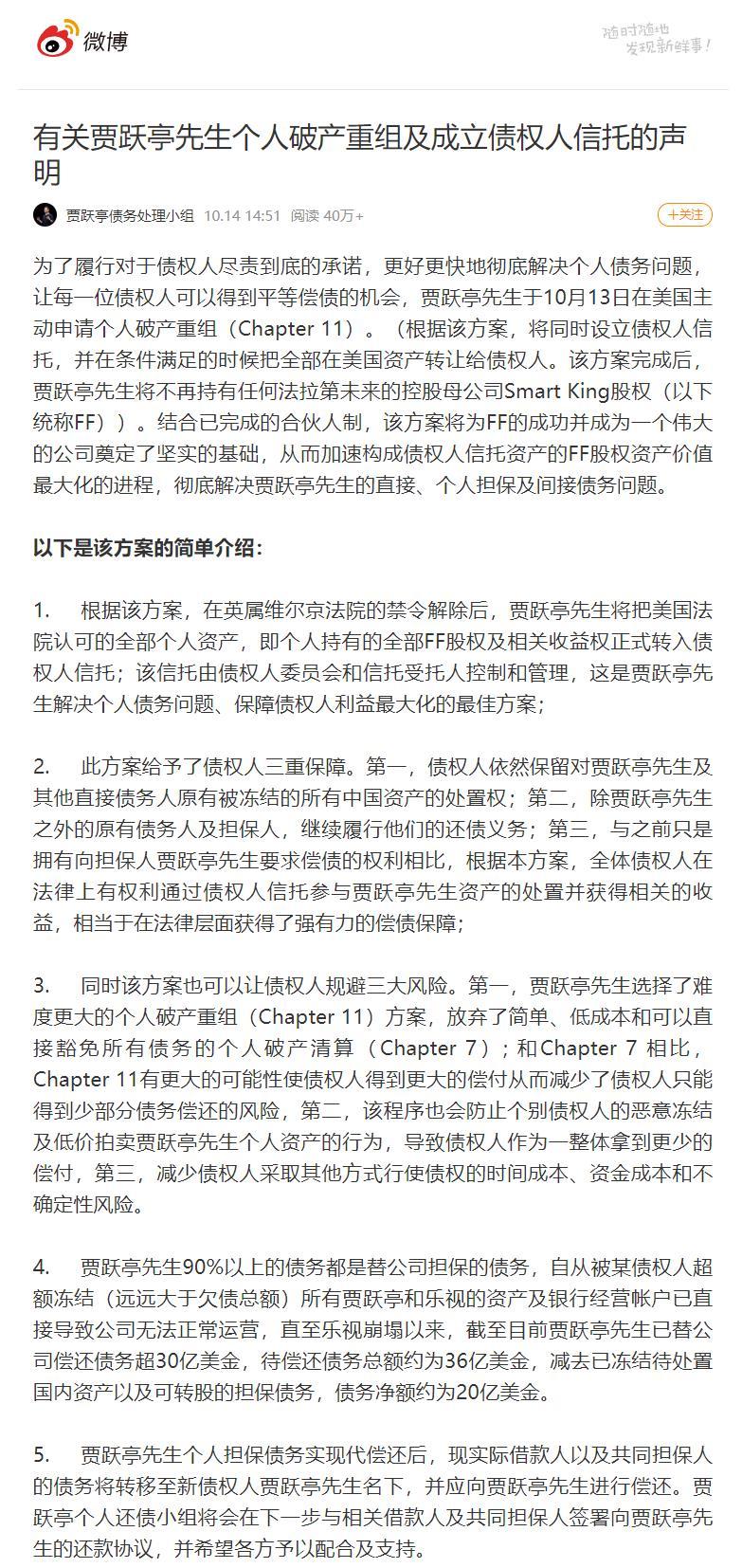 贾跃亭债务处理小组:债务净额约为20亿美元