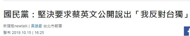 """国民党:坚决要求蔡英文公开说出""""反对台独"""""""