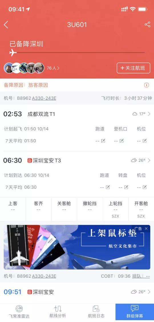 川航直飞墨尔本航班紧急备降深圳 疑空中放油30吨!