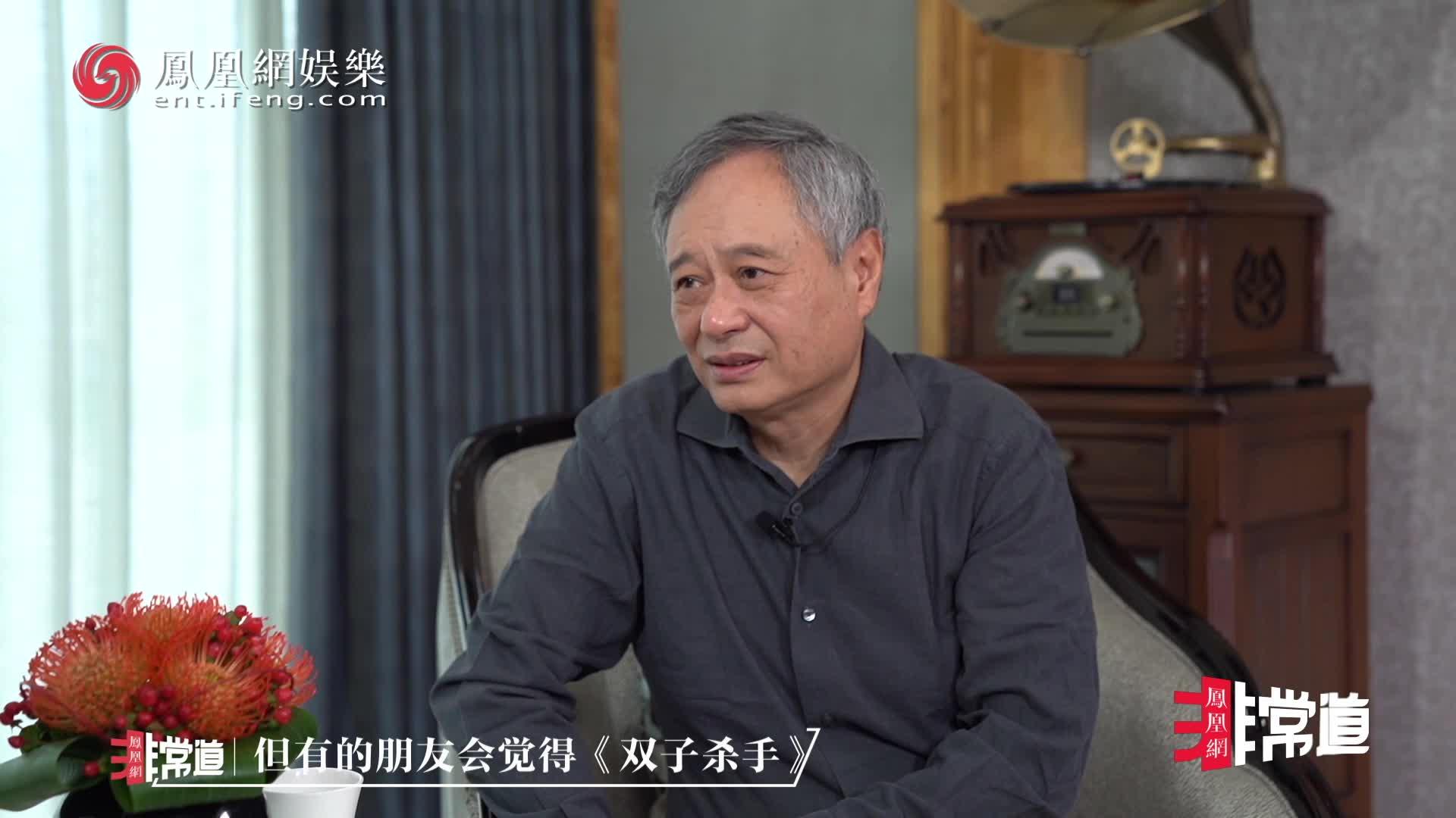 李安:《双子杀手》故事简单了很多 不这样的话推不动丨凤凰网非常道