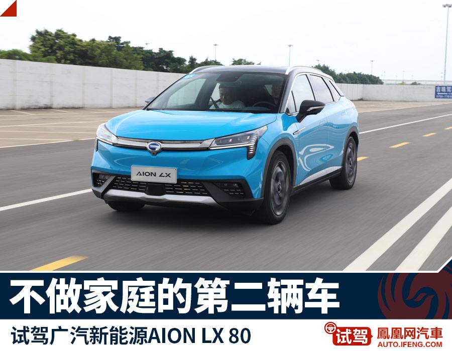 广汽新能源AION LX:不做家庭第二辆车