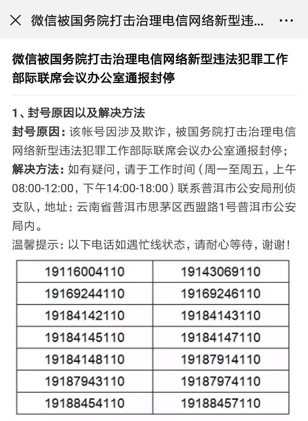 部分地方的QQ、微信、支付宝、POS机等社交和支付账户采取封停措施