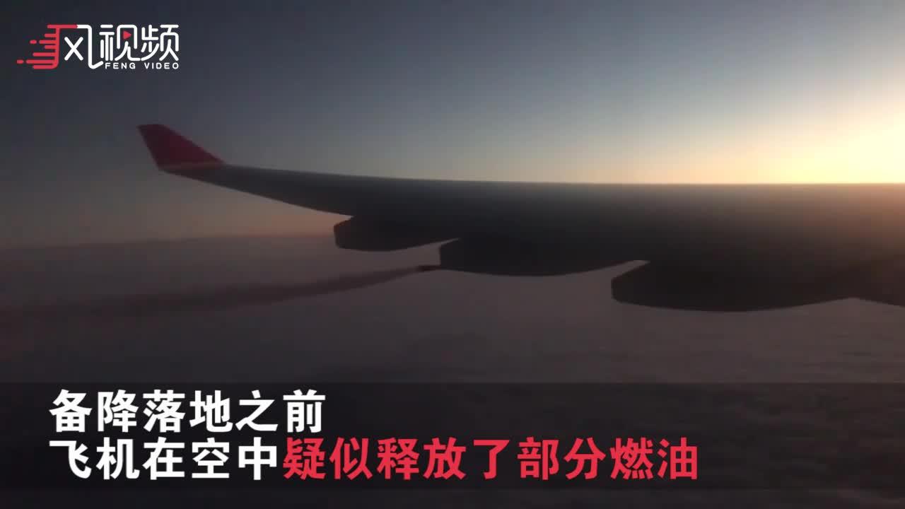 川航一国际航班紧急备降深圳,空中释放燃油视频曝光