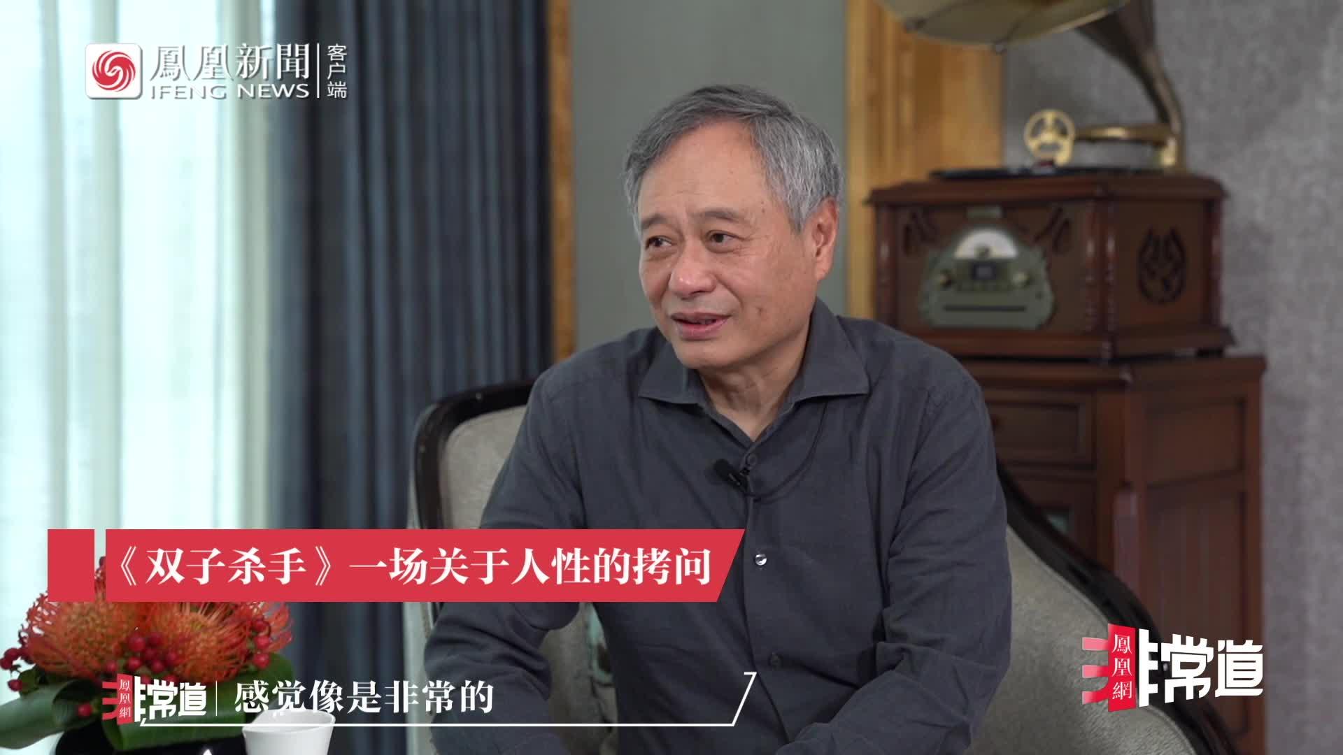 李安:新片《双子杀手》是关于人性的拷问 丨凤凰网非常道