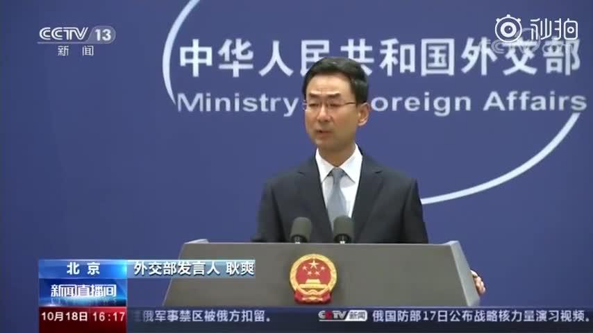 美新规限制中国外交官 耿爽:过去自信满满的美国呢?