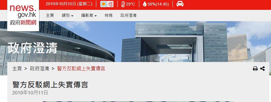 """2万内地公安在香港""""地下执法""""?"""