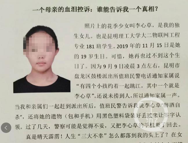 昆明警方否認發布李心草案調查結論:對14日清晨媒體的報道不知情