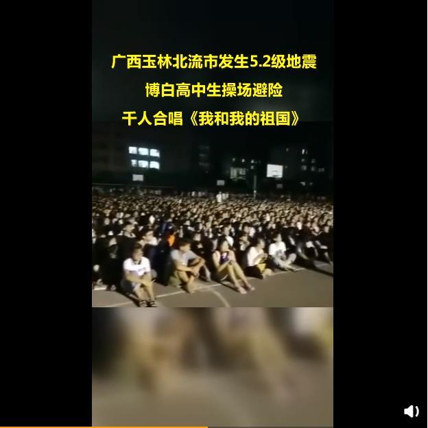广西玉林发生5.2级地震 千人合唱《我和我的祖国》