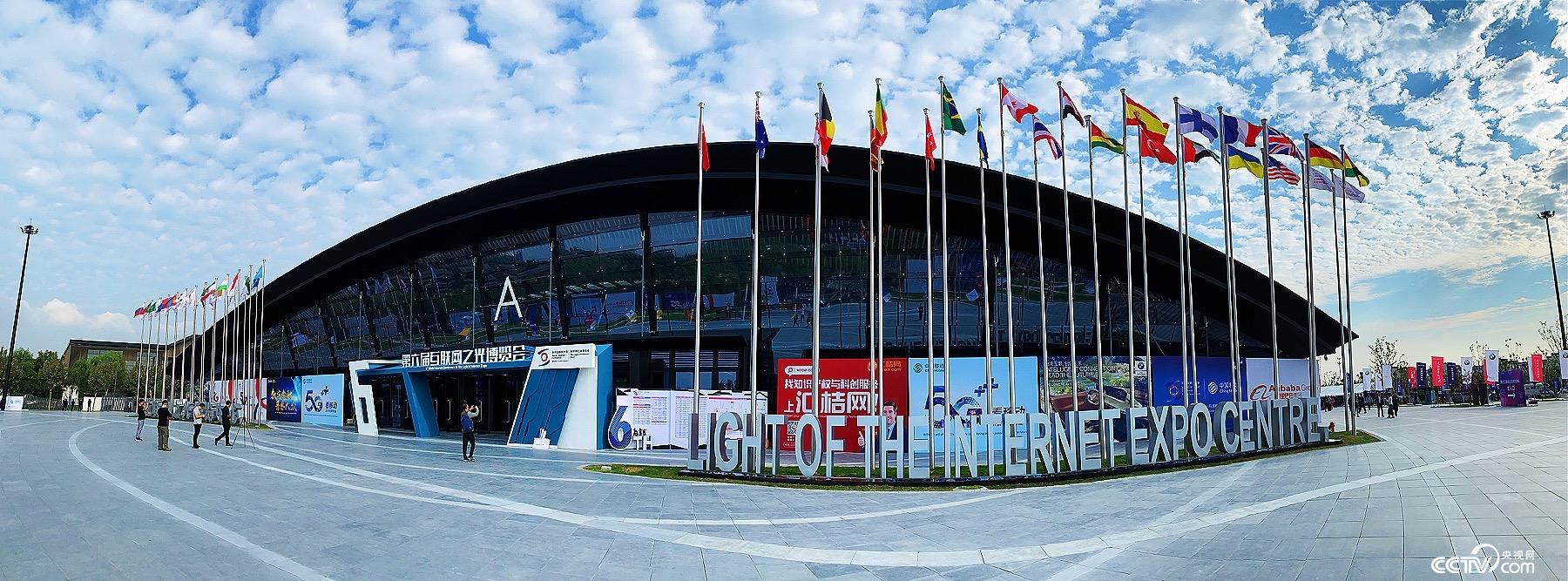 """第六届世界互联网大会""""互联网之光""""博览会在浙江乌镇拉开帷幕。"""
