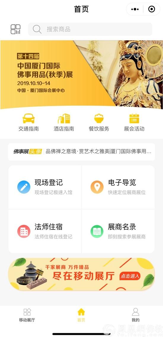 官方微信小程序(图片来源:凤凰网佛教)