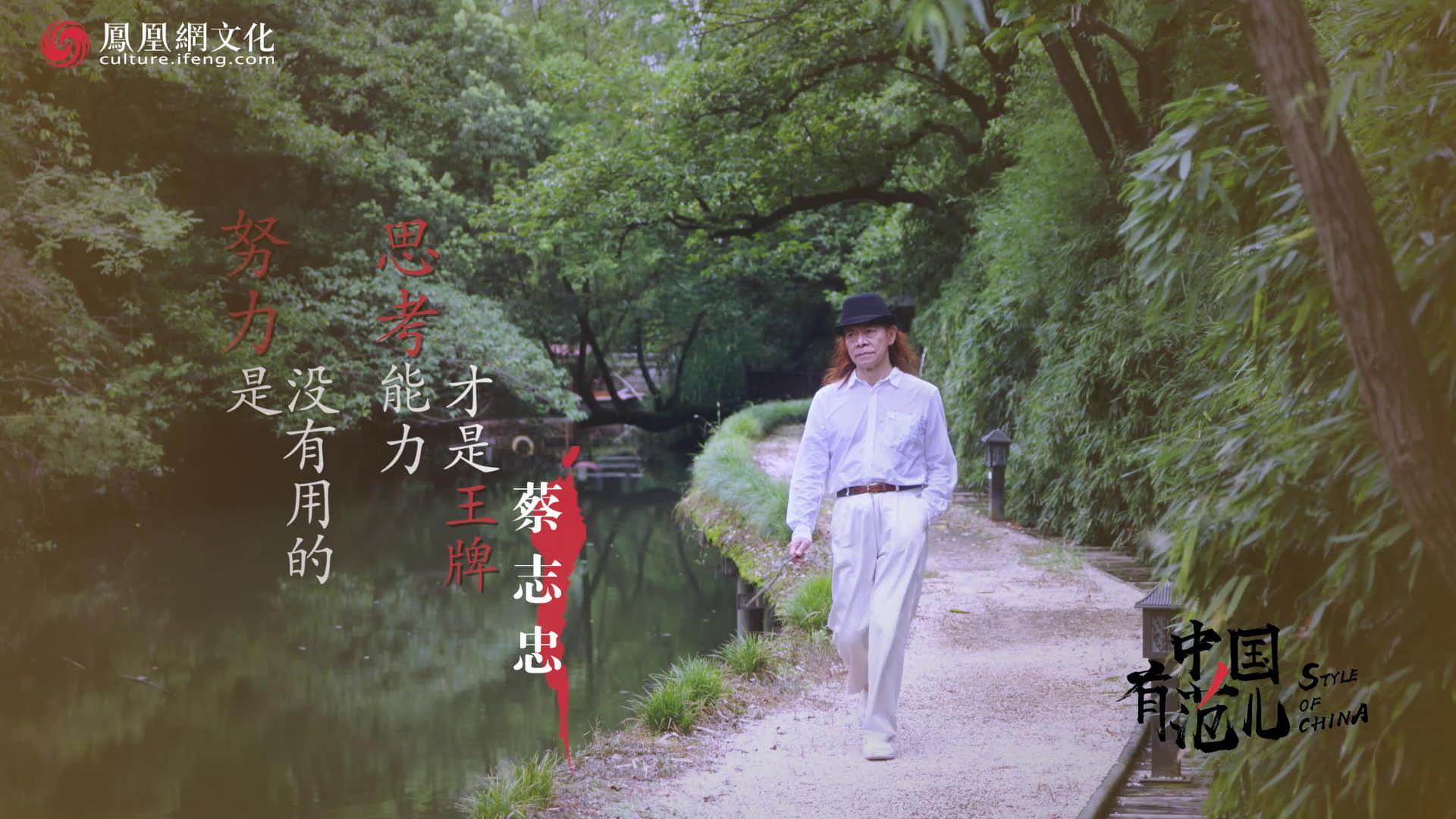 蔡志忠:画中国历史故事 全世界没人画得赢我