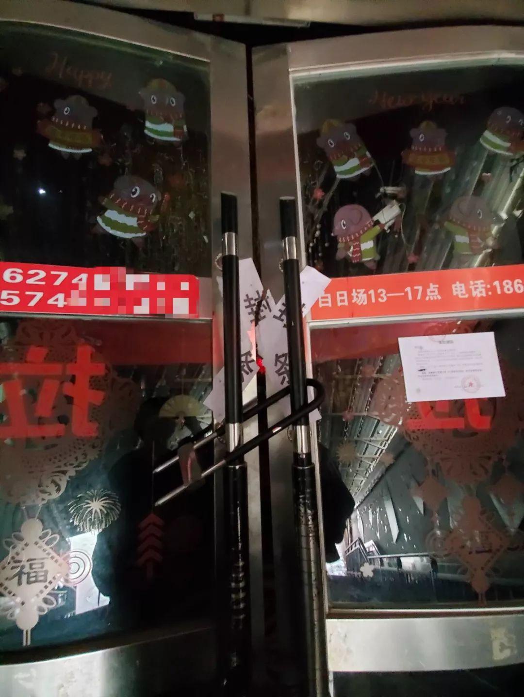 """▲6月21日,杜少平名下的KTV已被查封,大门上还贴着一张落款为""""新晃县工业品贸易中心办公室""""的""""催款通知""""。新京报记者 李云蝶 摄"""