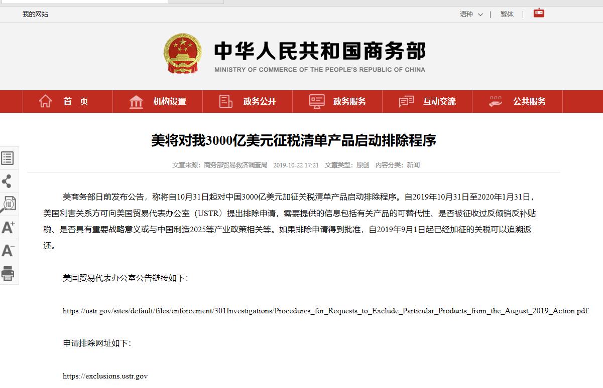 商務部:美將對中國3000億美元征稅清單產品啟動排除程序