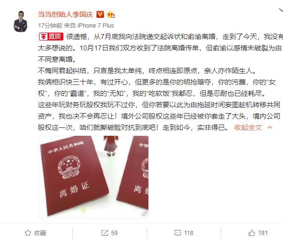 李国庆微博宣布与俞渝离婚
