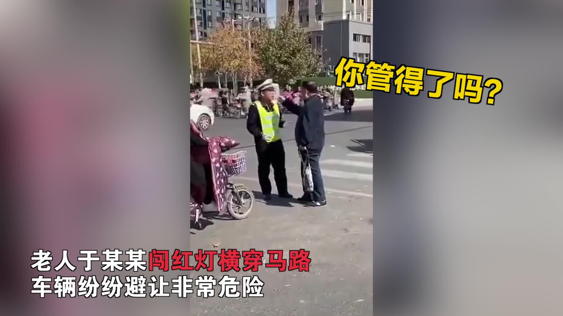 """老人闯红灯被阻当街扇交警耳光 高声质问""""你管得了吗?"""""""