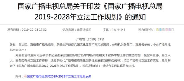 国家广播电视总局发布2019-2028年立法工作规划