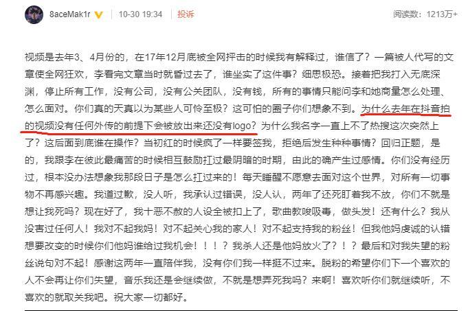 李小璐PGone視頻在網絡引發熱議 疑似抖音員工泄露
