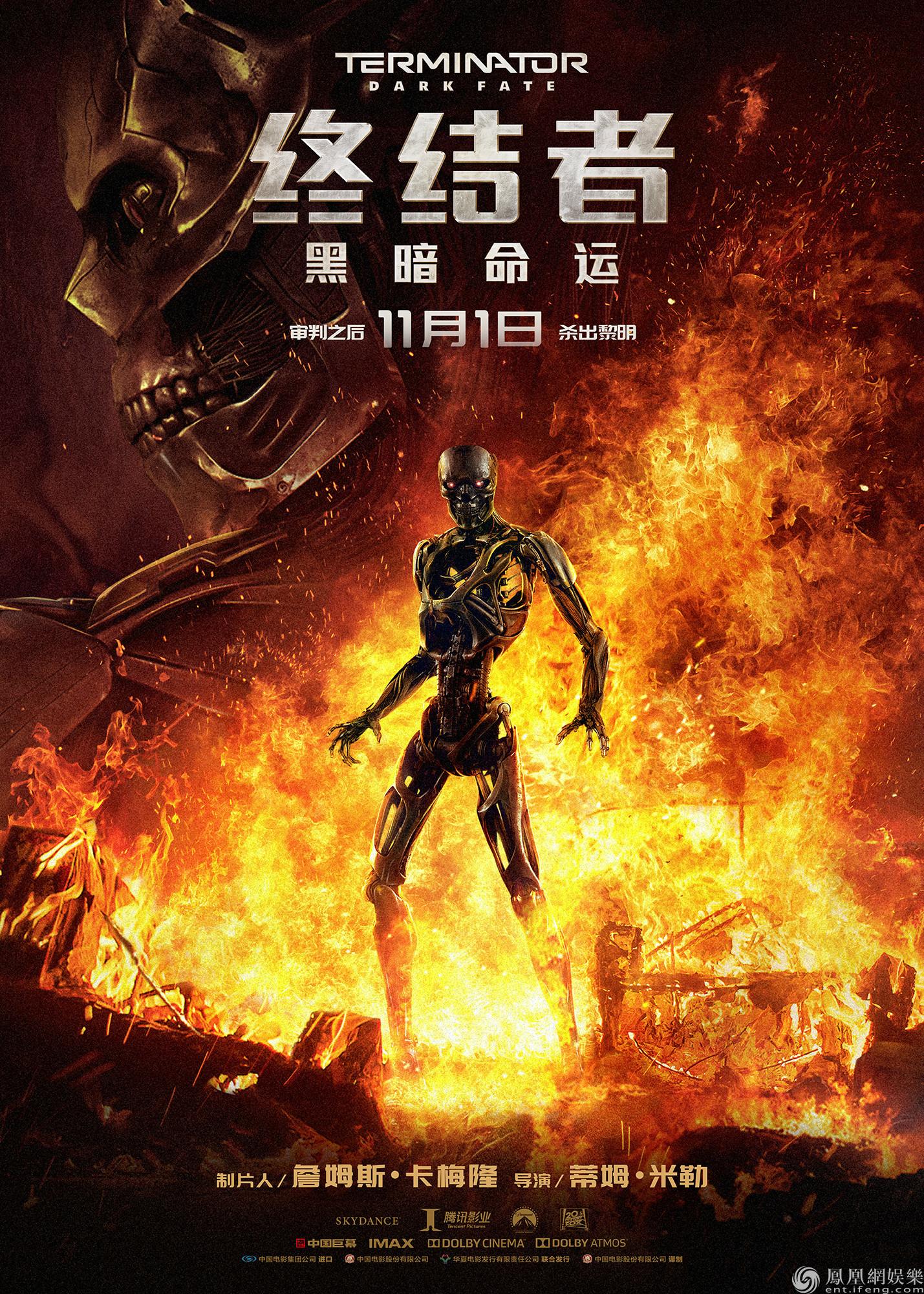 终极者 2019年终科幻动作大片《终结者:黑暗命运》今日公映