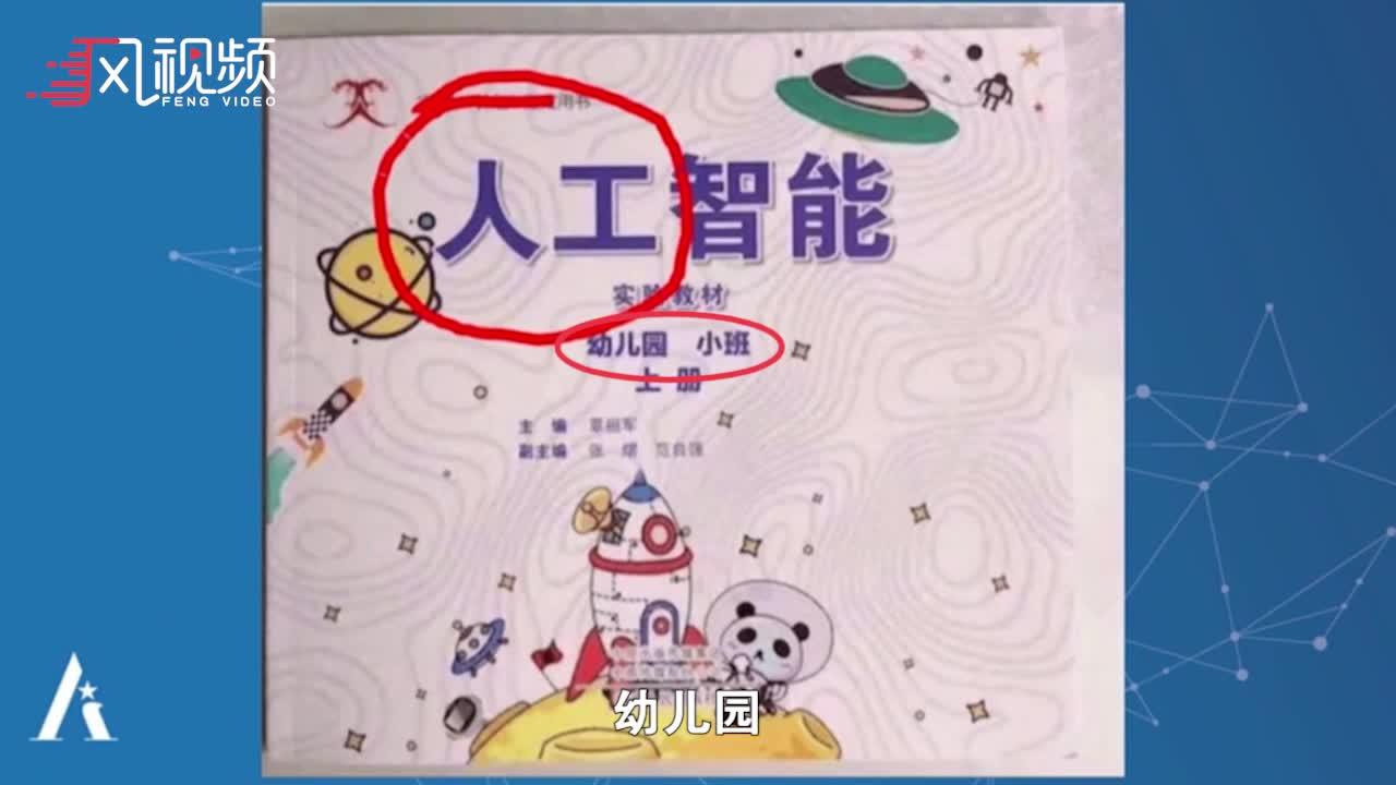 美防长与基辛格出席人工智能大会 将中国幼儿园AI书籍登屏