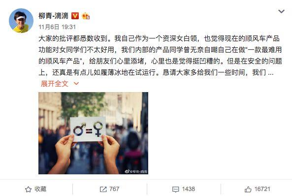 滴滴总裁柳青在个人微博谈顺风车对于女性用户的限制条款