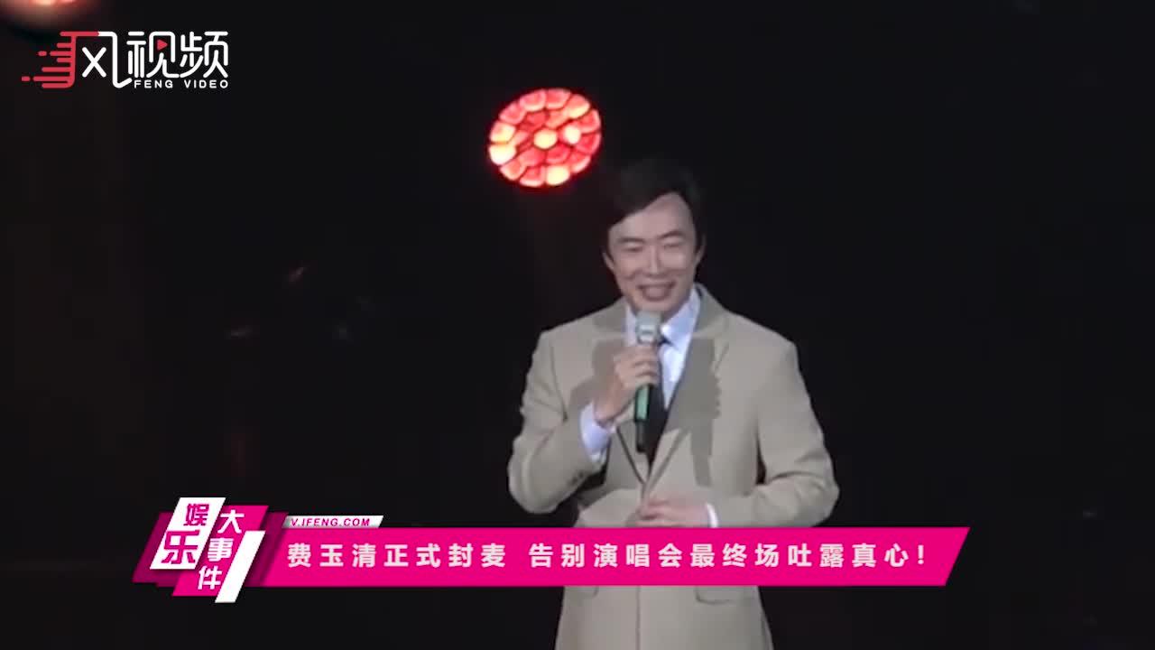费玉清正式封麦 告别演唱会吐露真心!