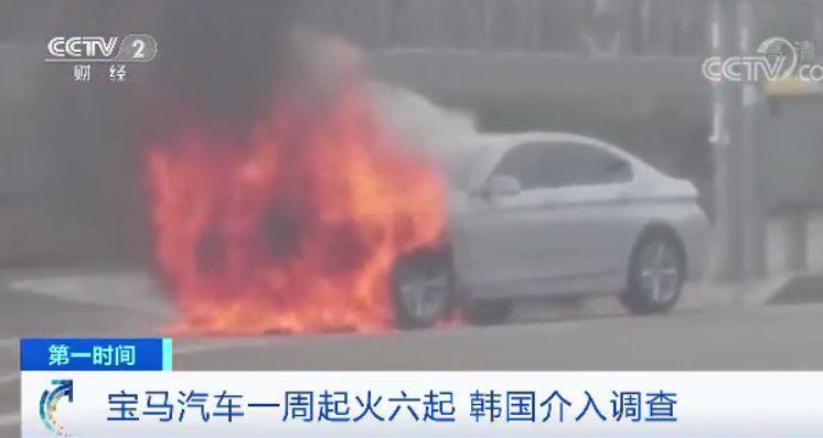 韩国6辆宝马车起火!其中3辆已被召回过