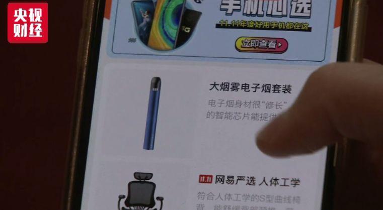 京东下架电子烟 电子烟禁止网售的真实原因是什么?