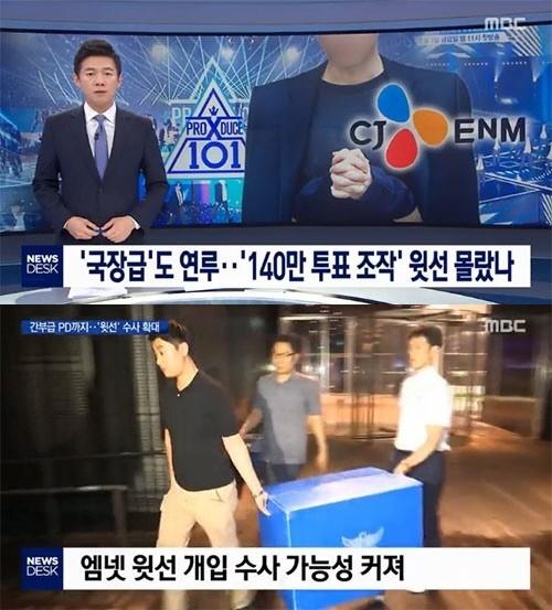 《PDX101》投票造假被疑有高层介入,韩警方计划展开调查